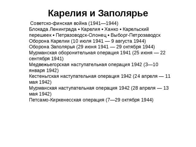 Карелия и Заполярье Советско-финская война (1941—1944) Блокада Ленинграда • К...