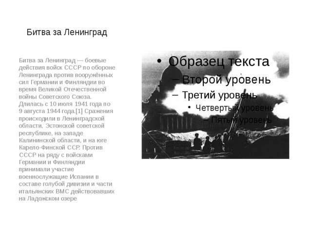 Битва за Ленинград Битва за Ленинград — боевые действия войск СССР по обороне...