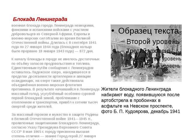 Блокада Ленинграда военная блокада города Ленинграда немецкими, финскими и ис...