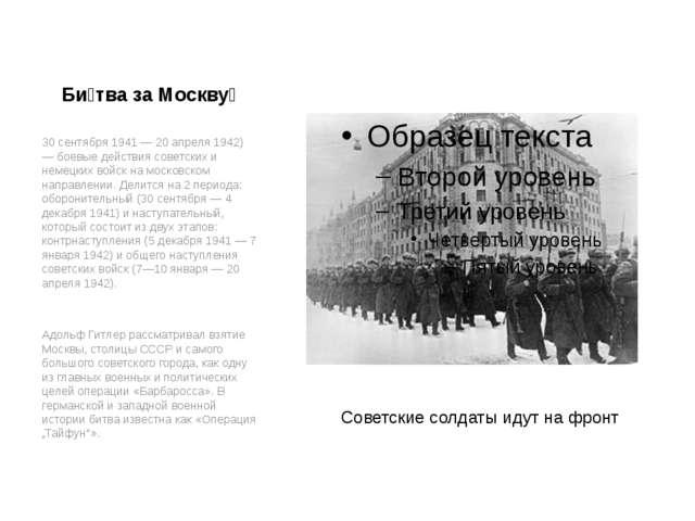 Би́тва за Москву́ 30 сентября 1941 — 20 апреля 1942) — боевые действия советс...