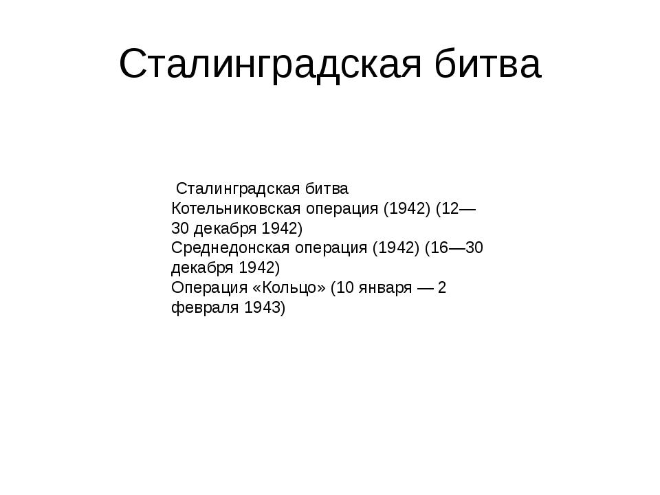 Сталинградская битва Сталинградская битва Котельниковская операция (1942) (12...