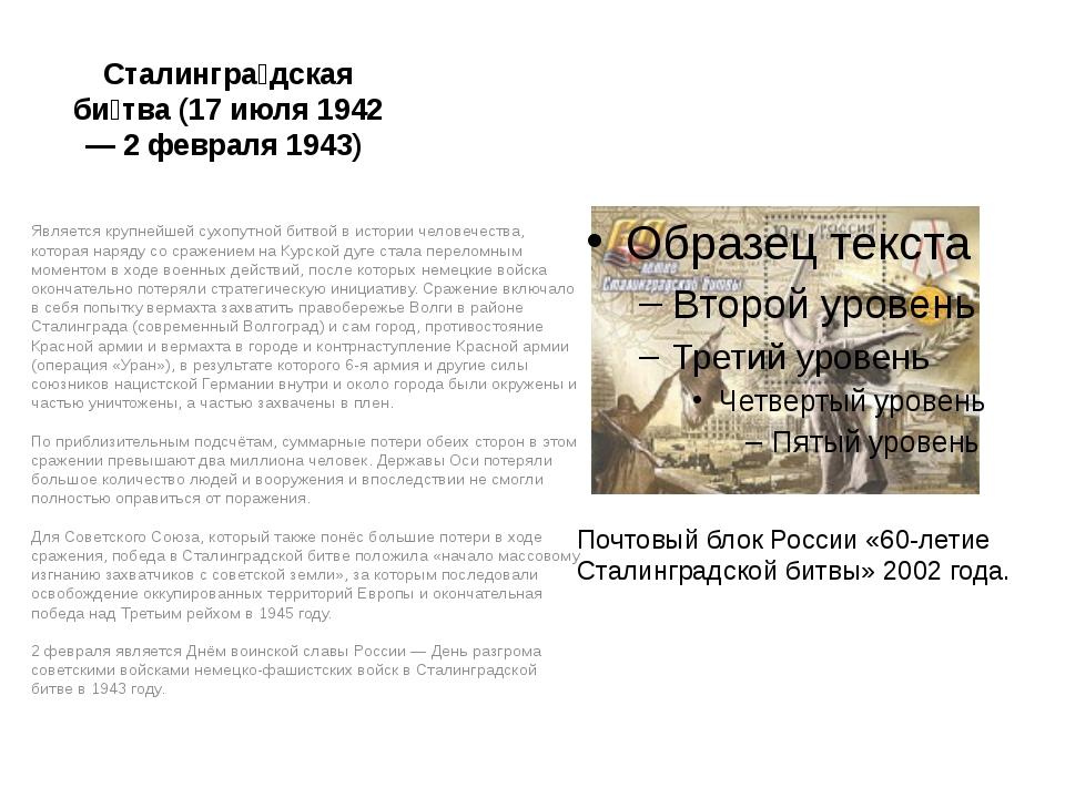 Сталингра́дская би́тва (17 июля 1942 — 2 февраля 1943) Является крупнейшей су...