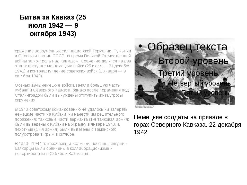Битва за Кавказ (25 июля 1942 — 9 октября 1943) сражение вооружённых сил наци...
