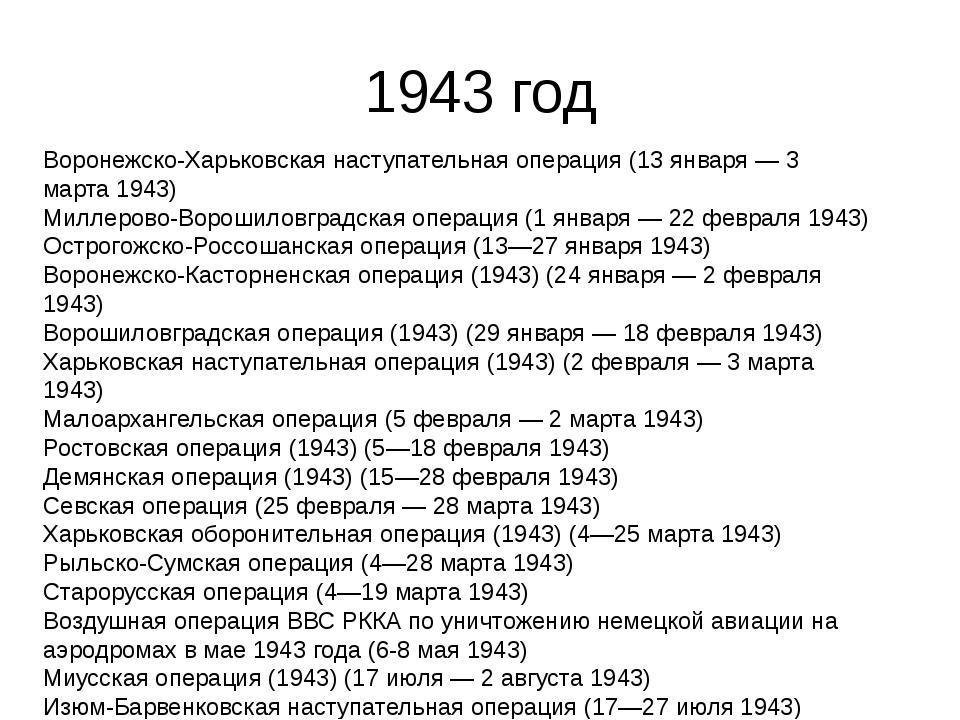 1943 год Воронежско-Харьковская наступательная операция (13 января — 3 марта...