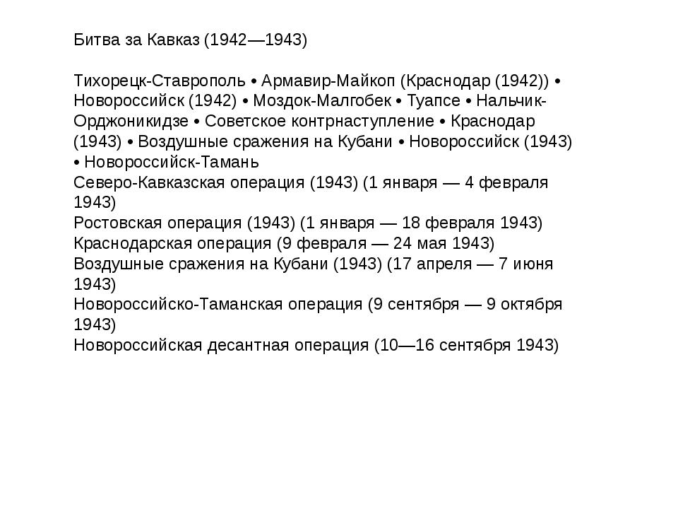 Битва за Кавказ (1942—1943) Тихорецк-Ставрополь • Армавир-Майкоп (Краснодар (...