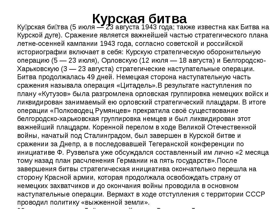 Курская битва Ку́рская би́тва (5 июля — 23 августа 1943 года; также известна...