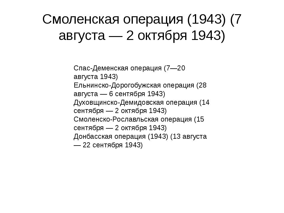 Смоленская операция (1943) (7 августа — 2 октября 1943) Спас-Деменская операц...