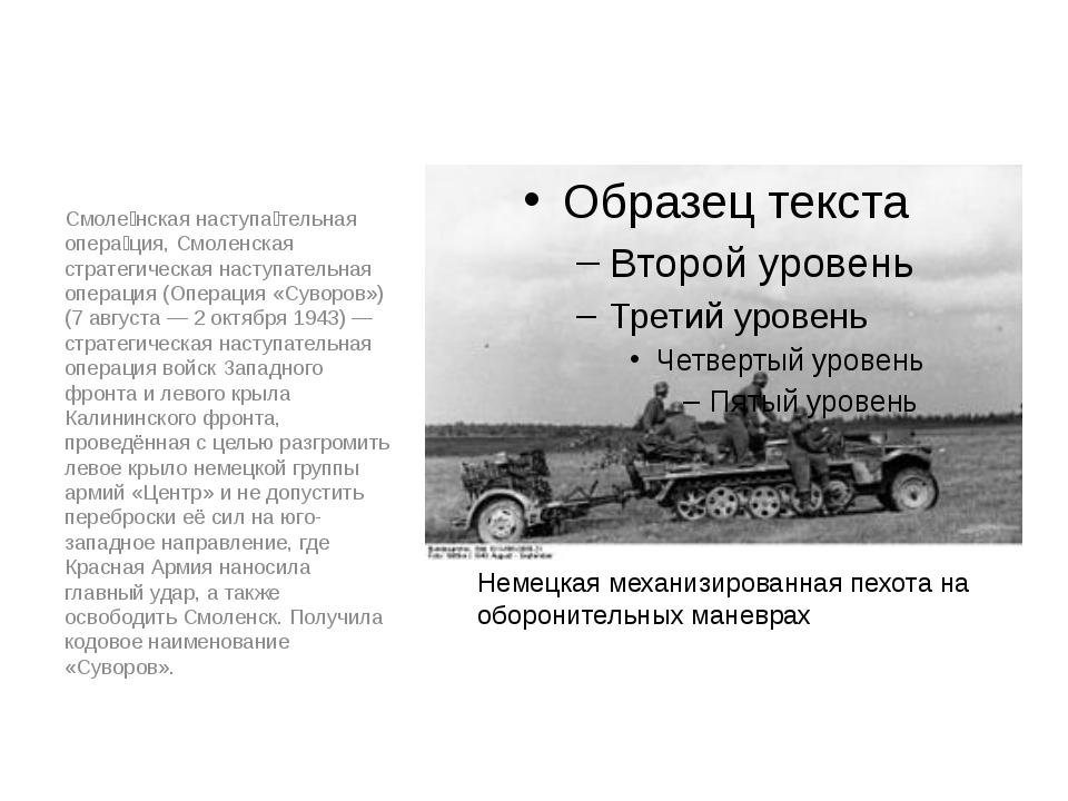 Смоле́нская наступа́тельная опера́ция, Смоленская стратегическая наступатель...