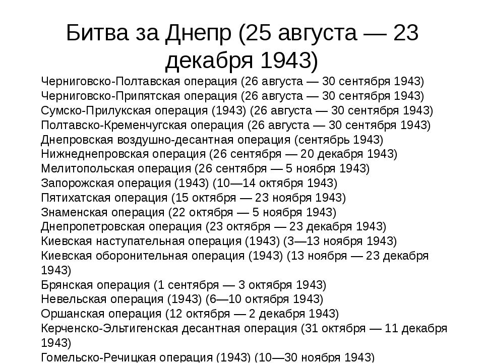 Битва за Днепр (25 августа — 23 декабря 1943) Черниговско-Полтавская операция...