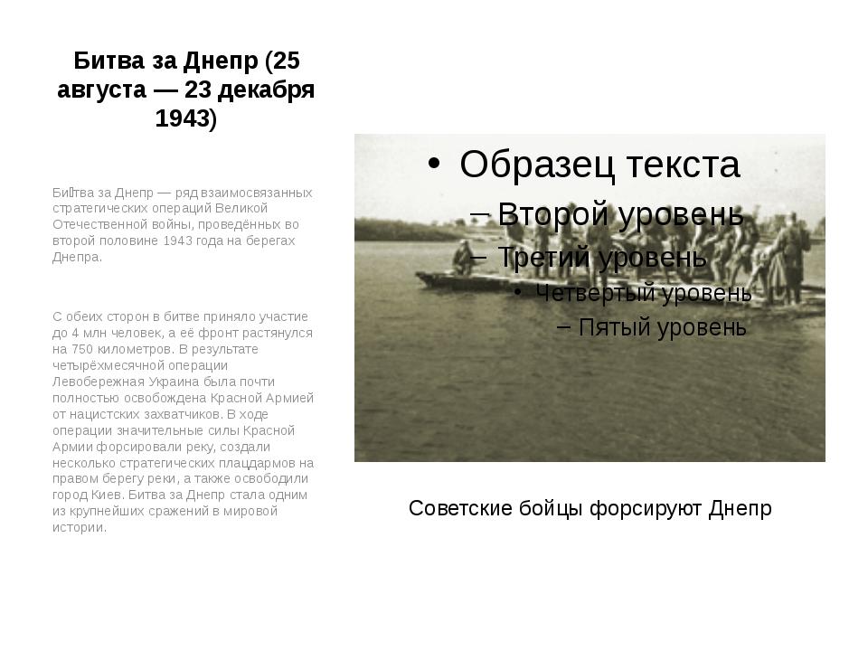 Битва за Днепр (25 августа — 23 декабря 1943) Би́тва за Днепр — ряд взаимосвя...