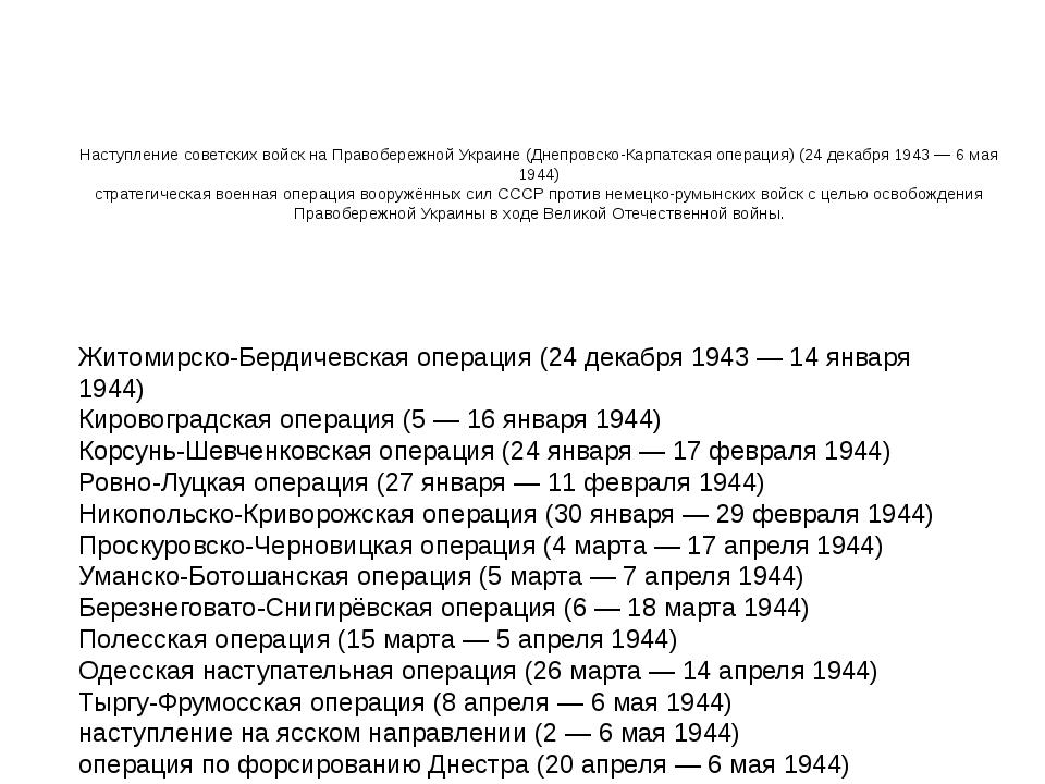 Наступление советских войск на Правобережной Украине (Днепровско-Карпатская о...