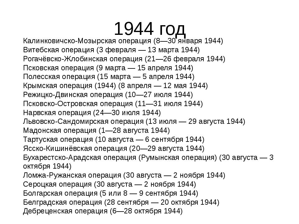 1944 год Калинковичско-Мозырская операция (8—30 января 1944) Витебская операц...