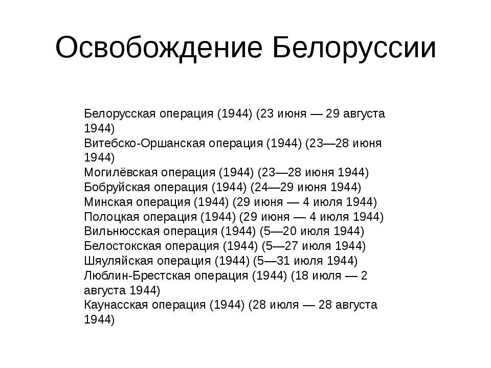 Освобождение Белоруссии Белорусская операция (1944) (23 июня — 29 августа 194...