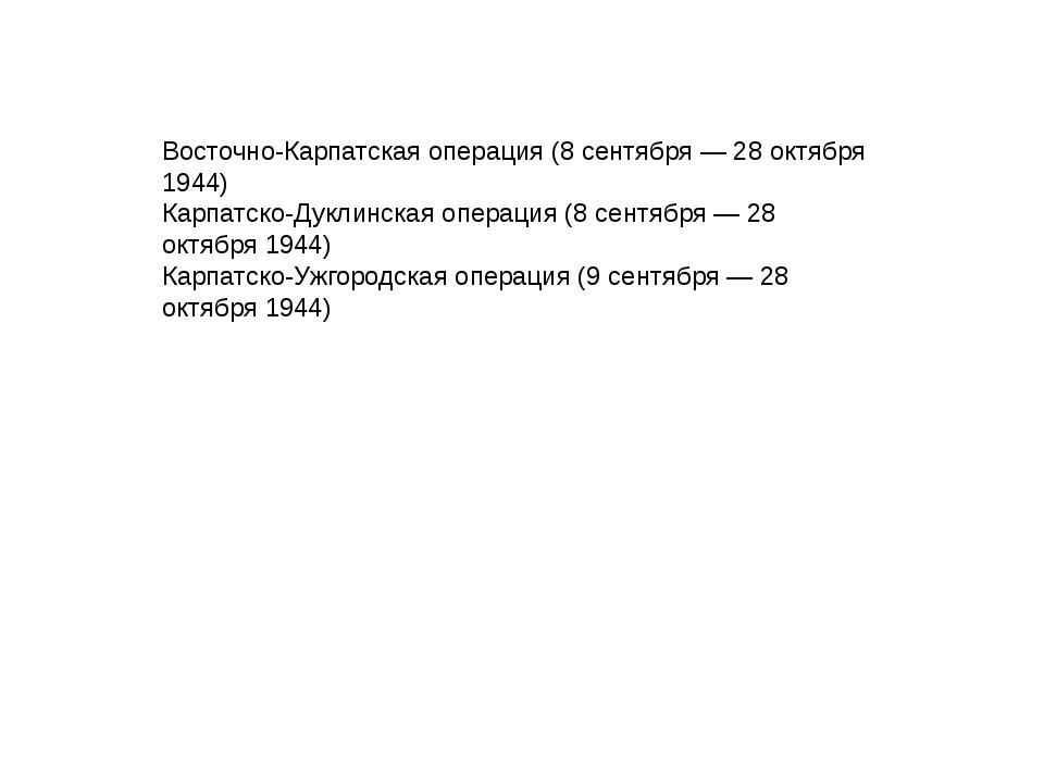Восточно-Карпатская операция (8 сентября — 28 октября 1944) Карпатско-Дуклинс...