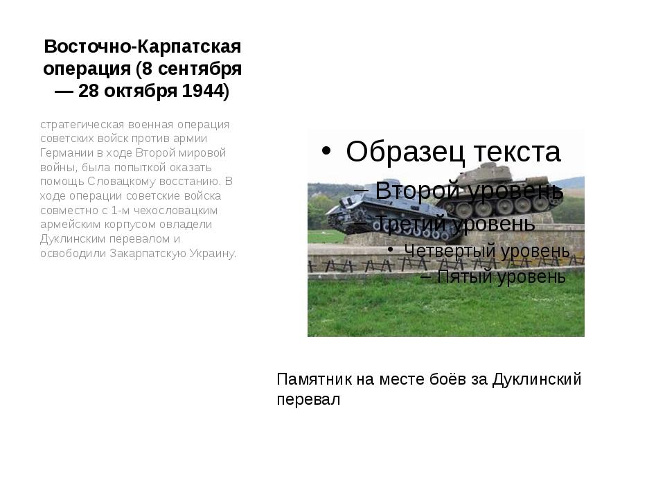 Восточно-Карпатская операция (8 сентября — 28 октября 1944) стратегическая во...