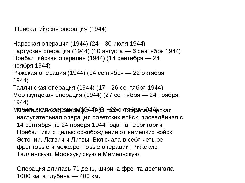 Прибалтийская операция (1944) Нарвская операция (1944) (24—30 июля 1944) Тар...