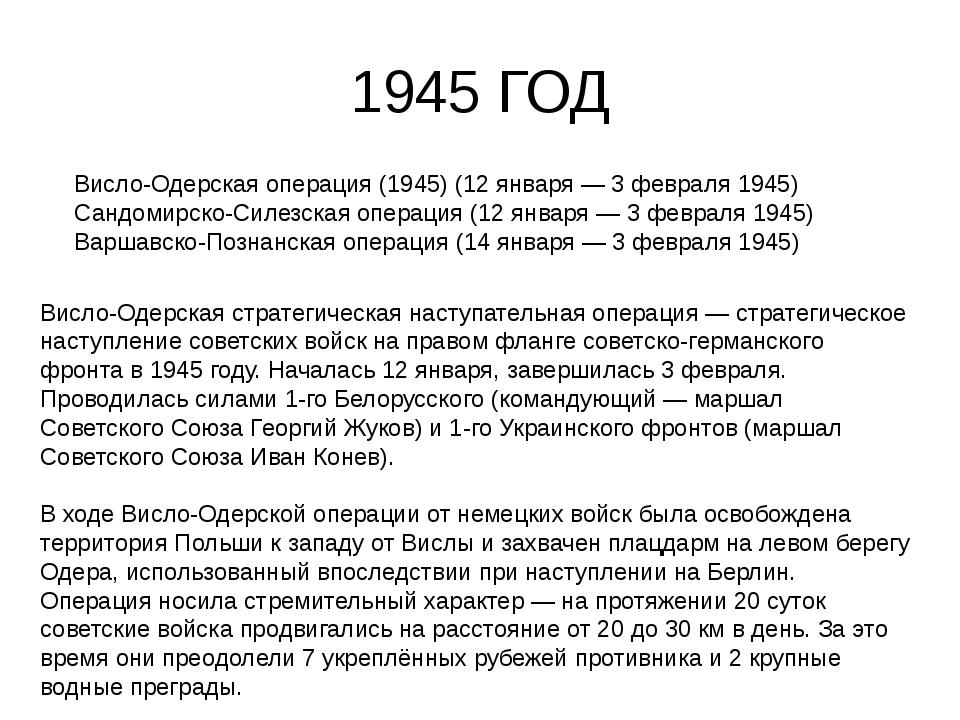 1945 ГОД Висло-Одерская операция (1945) (12 января — 3 февраля 1945) Сандомир...