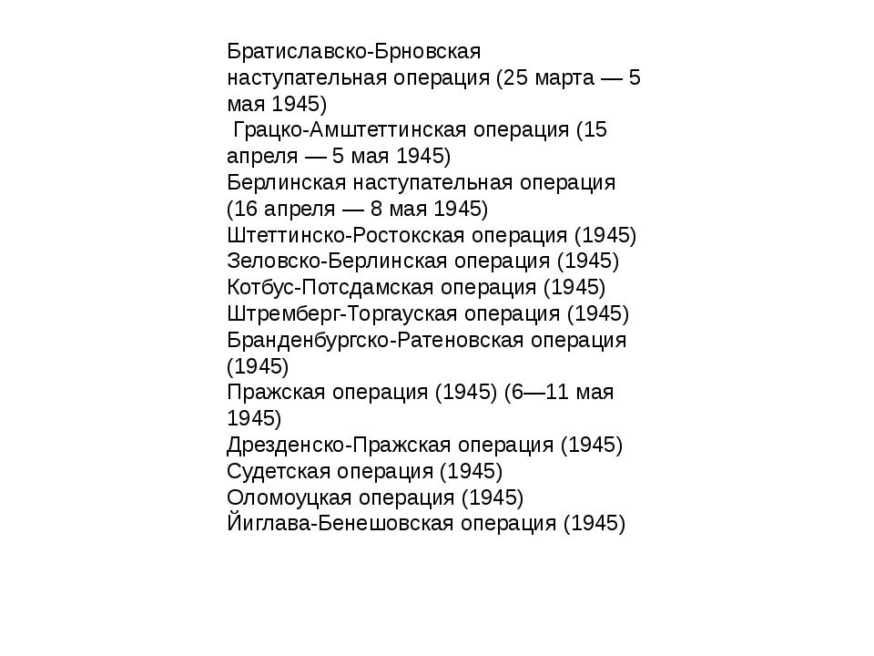Братиславско-Брновская наступательная операция (25 марта — 5 мая 1945) Грацко...
