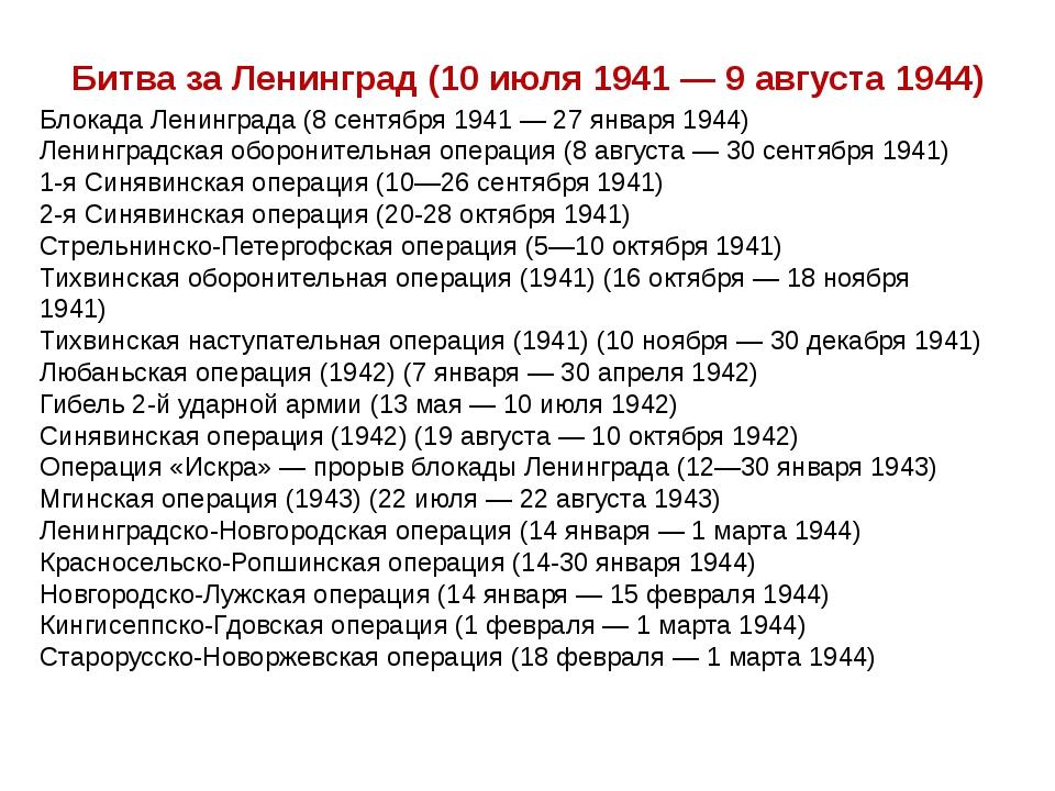 Битва за Ленинград (10 июля 1941 — 9 августа 1944) Блокада Ленинграда (8 сент...