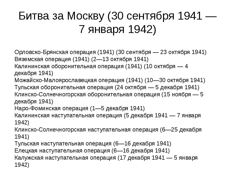 Битва за Москву (30 сентября 1941 — 7 января 1942) Орловско-Брянская операция...
