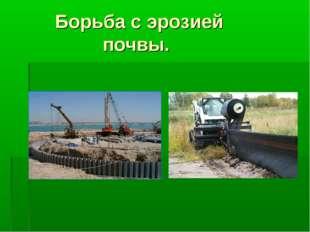 Борьба с эрозией почвы.