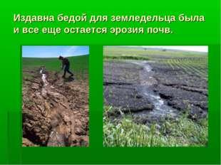 Издавна бедой для земледельца была и все еще остается эрозия почв.
