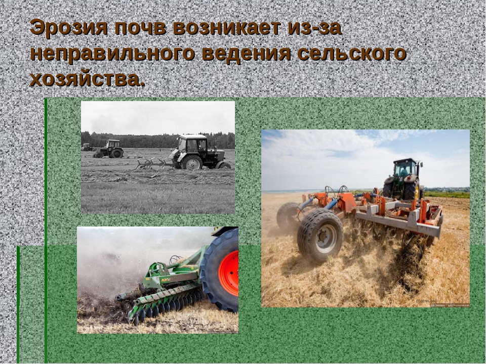Эрозия почв возникает из-за неправильного ведения сельского хозяйства.