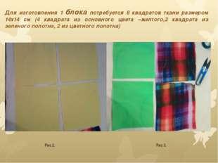 Для изготовления 1 блока потребуется 8 квадратов ткани размером 14х14 см (4 к