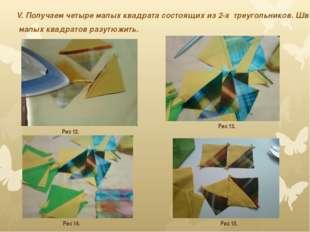 V. Получаем четыре малых квадрата состоящих из 2-х треугольников. Швы малых к