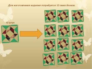 Для изготовления изделия потребуется 12 таких блоков. 12 штук