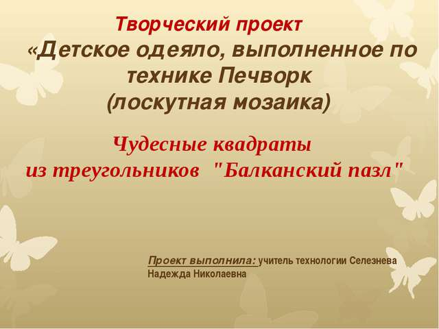 """Чудесные квадраты из треугольников """"Балканский пазл"""" Творческий проект «Детск..."""