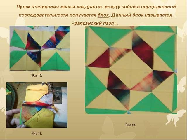 Путем стачивания малых квадратов между собой в определенной последовательнос...