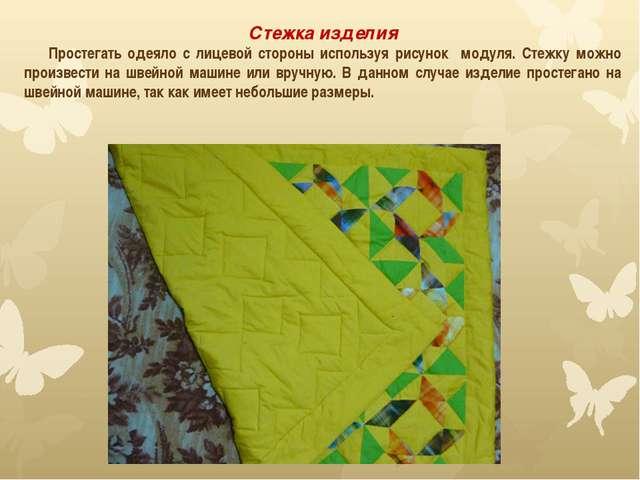 Стежка изделия Простегать одеяло с лицевой стороны используя рисунок модуля....