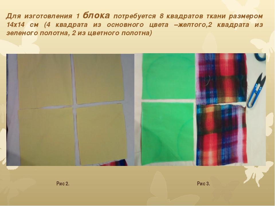 Для изготовления 1 блока потребуется 8 квадратов ткани размером 14х14 см (4 к...