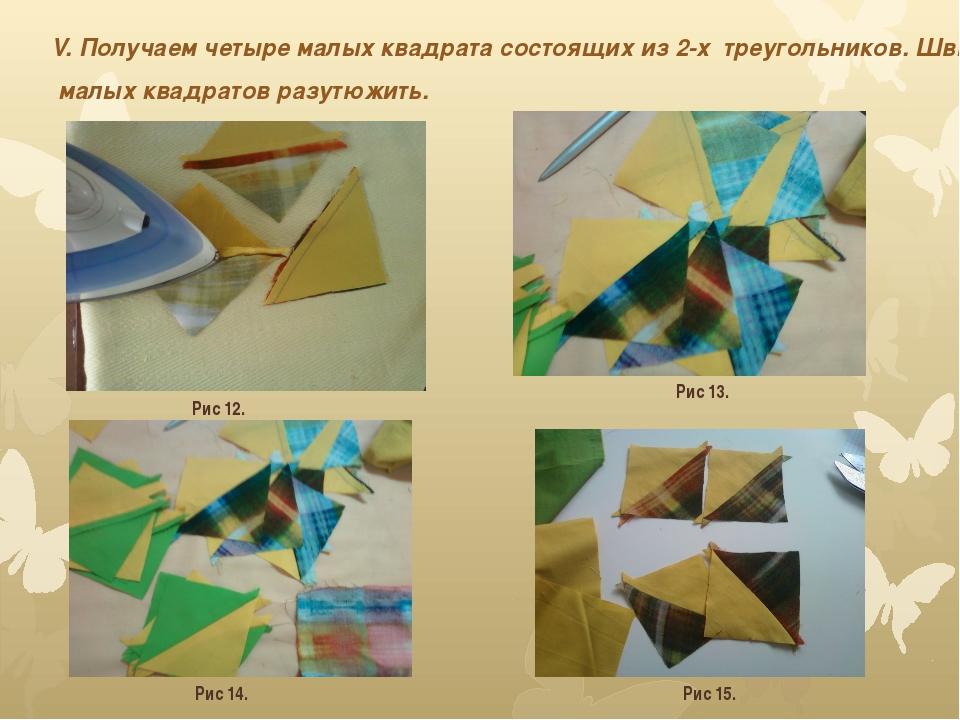 V. Получаем четыре малых квадрата состоящих из 2-х треугольников. Швы малых к...