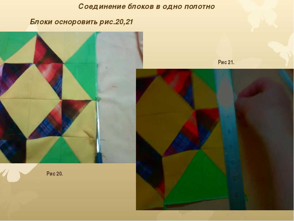 Соединение блоков в одно полотно Рис 20. Рис 21. Блоки осноровить рис.20,21