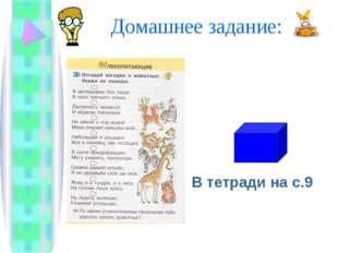 Домашнее задание: В тетради на с.9