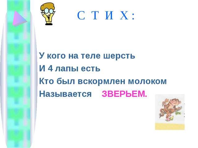 С Т И Х : У кого на теле шерсть И 4 лапы есть Кто был вскормлен молоком Назы...
