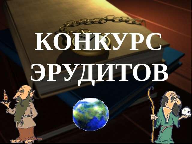 КОНКУРС ЭРУДИТОВ