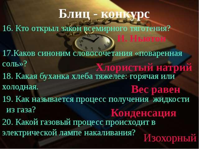 Блиц - конкурс 16. Кто открыл закон всемирного тяготения? 17.Каков синоним сл...