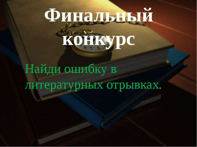 Финальный конкурс Найди ошибку в литературных отрывках.