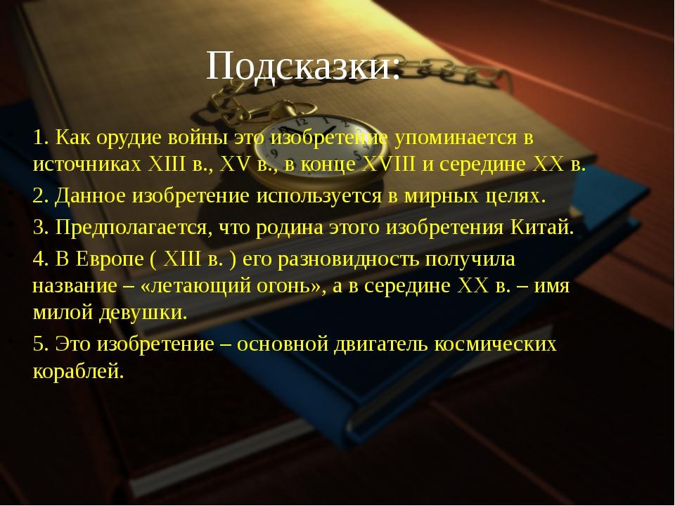 Подсказки: 1. Как орудие войны это изобретение упоминается в источниках XIII...