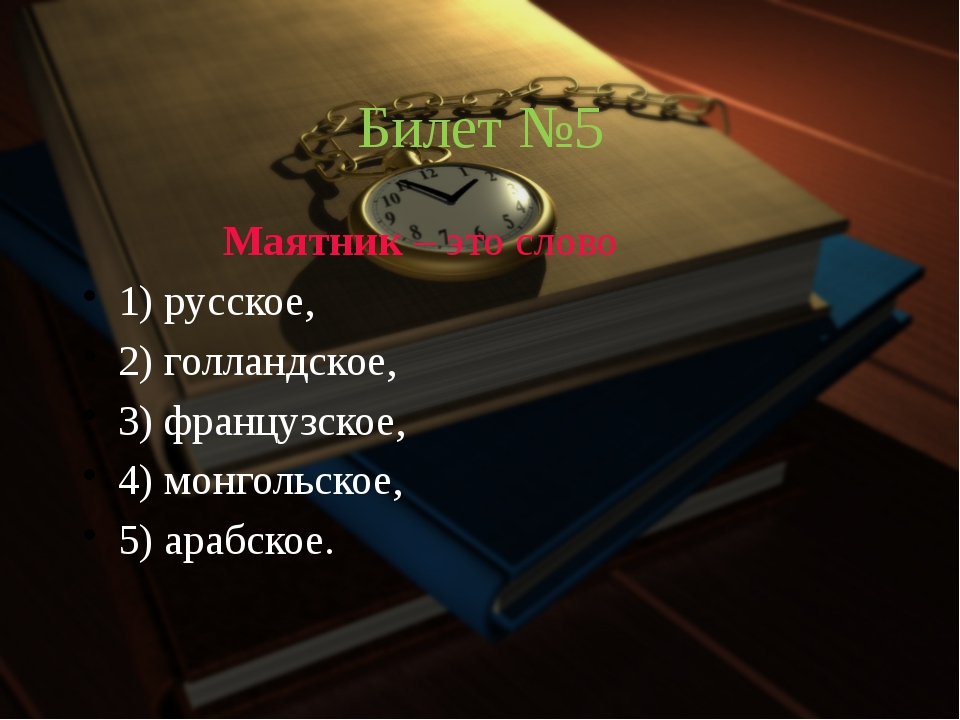 Билет №5 Маятник – это слово 1) русское, 2) голландское, 3) французское, 4...