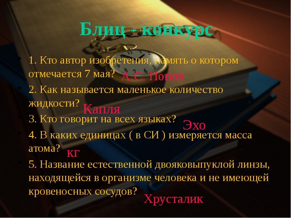 Блиц - конкурс 1. Кто автор изобретения, память о котором отмечается 7 мая? 2...