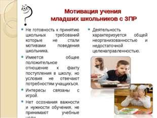 Мотивация учения младших школьников с ЗПР Не готовность к принятию школьных т