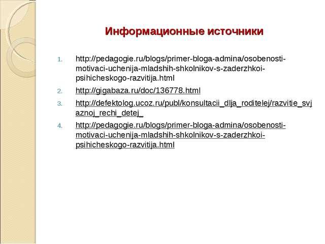 Информационные источники http://pedagogie.ru/blogs/primer-bloga-admina/osoben...
