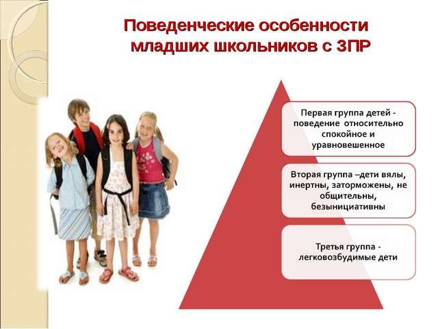 Поведенческие особенности младших школьников с ЗПР