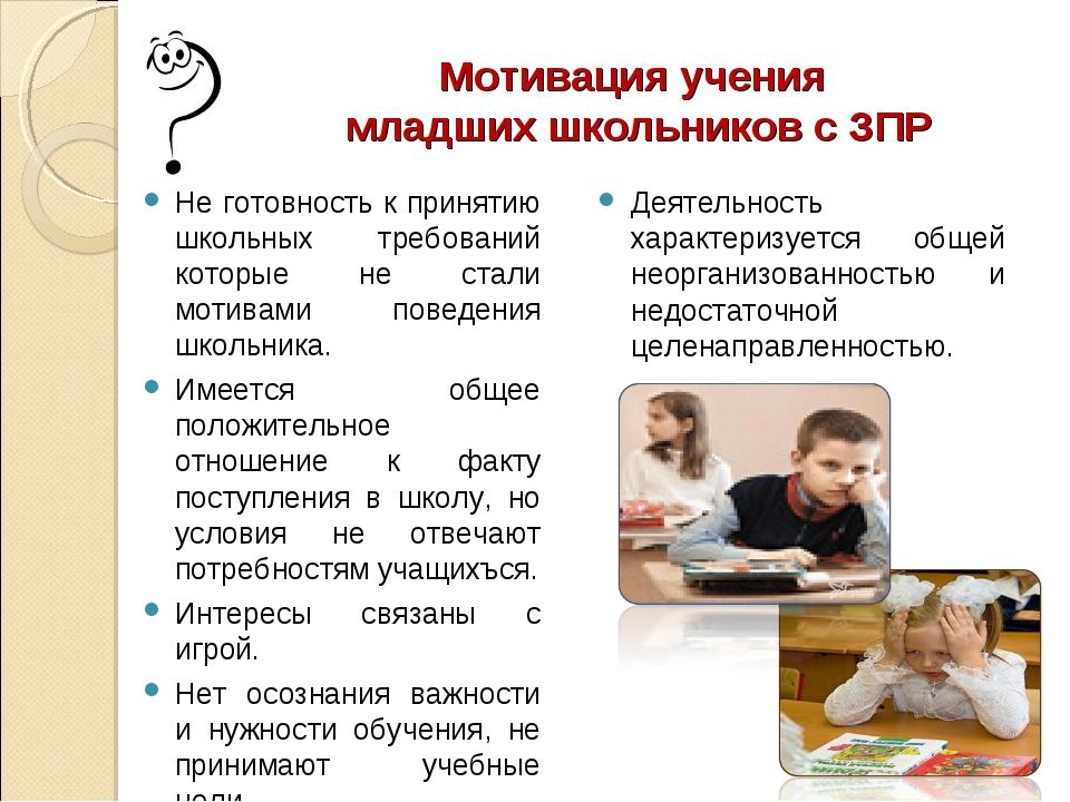 Мотивация учения младших школьников с ЗПР Не готовность к принятию школьных т...