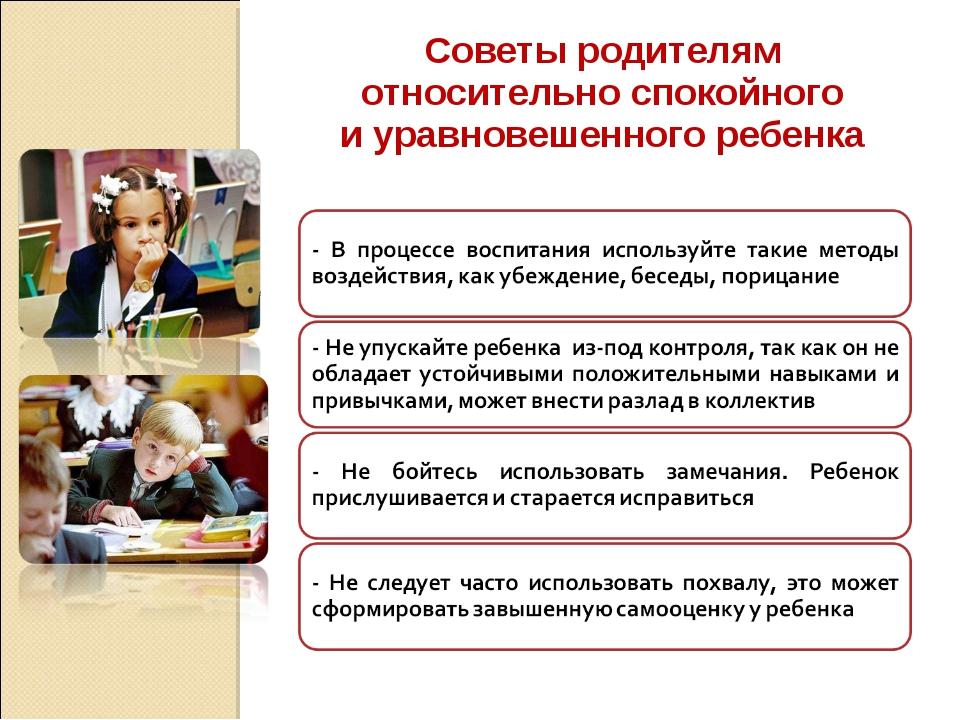 Советы родителям относительно спокойного и уравновешенного ребенка