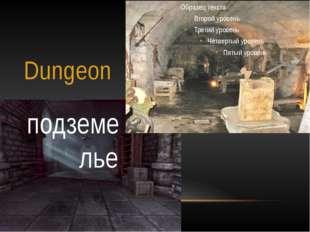 Dungeon подземелье